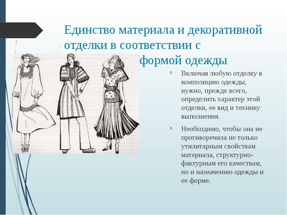 Единство материала и декоративной отделки в соответствии с назначением формой...