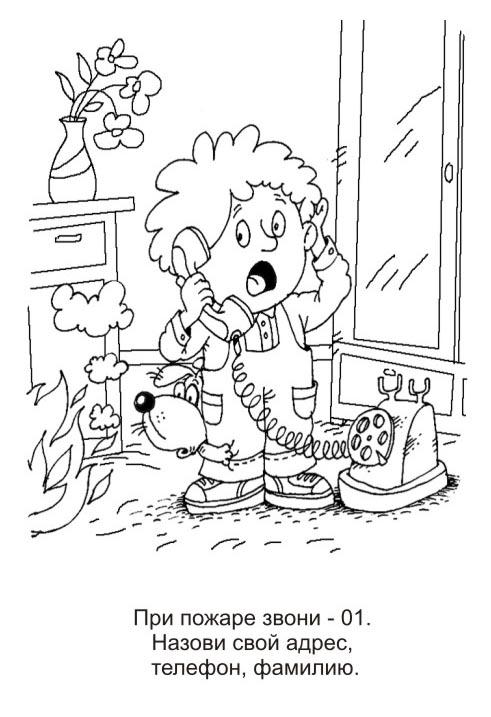 Раскраски пожарная безопасность на новый год