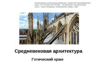 Средневековая архитектура Готический храм В презентации использованы материал