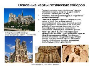 Основные черты готических соборов Развитие городов, ремесел техники и торговл