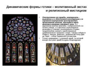 Динамические формы готики – молитвенный экстаз и религиозный мистицизм Отступ
