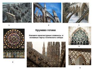 Кружево готики Назовите архитектурные элементы и основные черты готического с