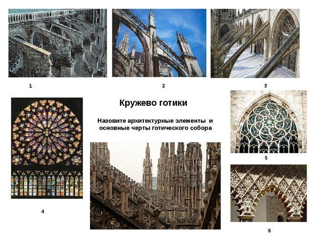 Кружево готики Назовите архитектурные элементы и основные черты готического с...