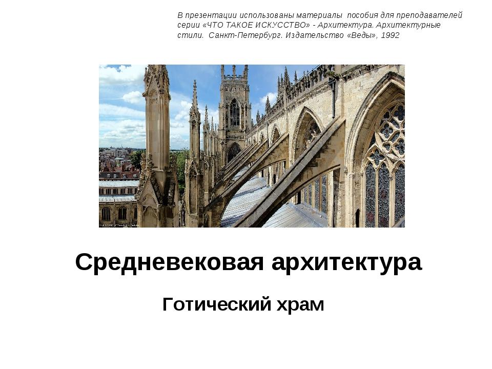 Средневековая архитектура Готический храм В презентации использованы материал...