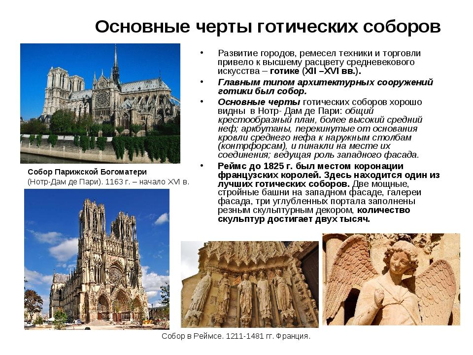 Основные черты готических соборов Развитие городов, ремесел техники и торговл...