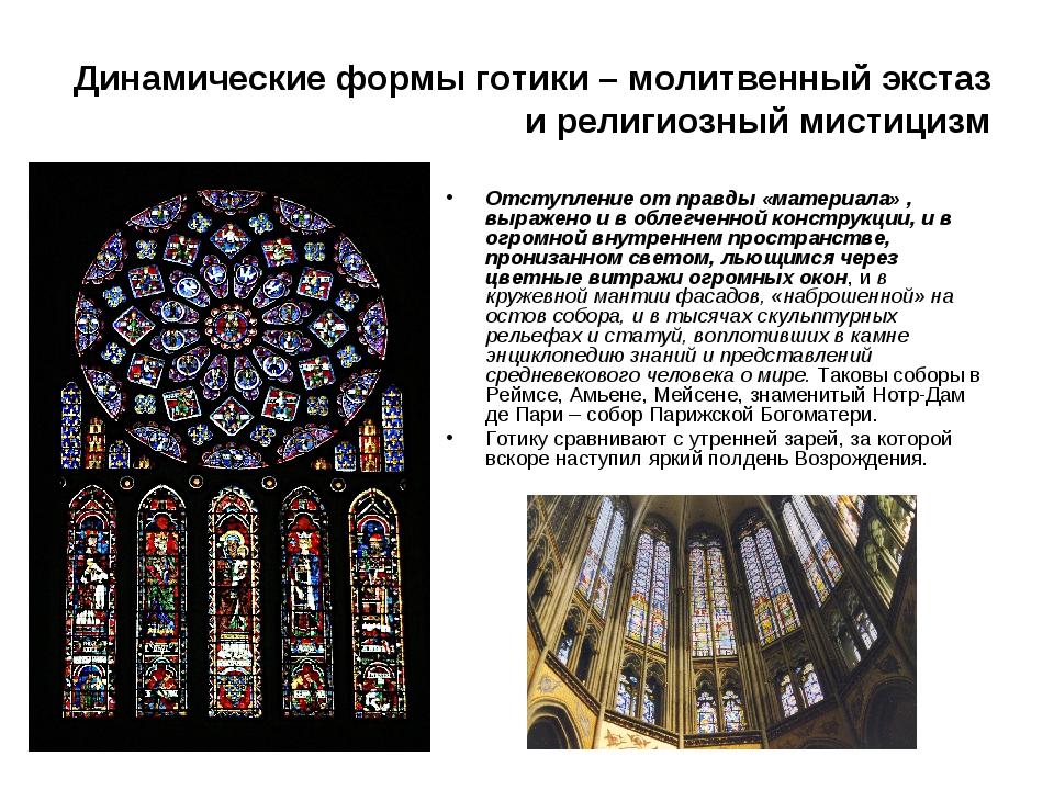 Динамические формы готики – молитвенный экстаз и религиозный мистицизм Отступ...