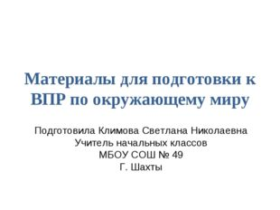 Материалы для подготовки к ВПР по окружающему миру Подготовила Климова Светла