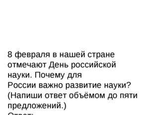 8 февраля в нашей стране отмечают День российской науки. Почему для России ва