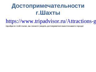 Достопримечательности г.Шахты https://www.tripadvisor.ru/Attractions-g2345708