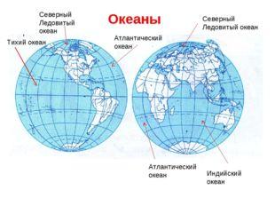 Тихий океан Северный Ледовитый океан Атлантический океан Северный Ледовитый о