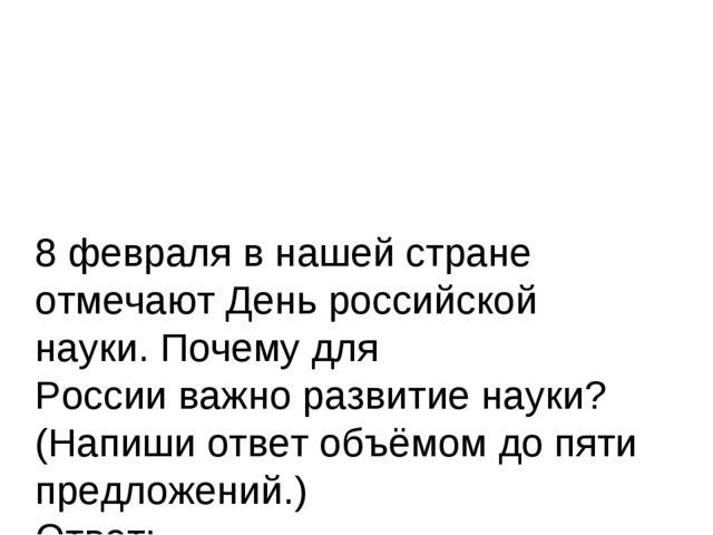 8 февраля в нашей стране отмечают День российской науки. Почему для России ва...