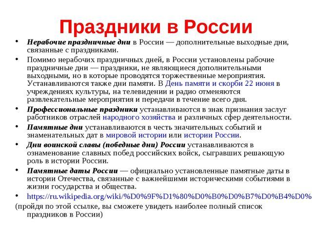 Праздники в России Нерабочие праздничные дни в России— дополнительные выходн...