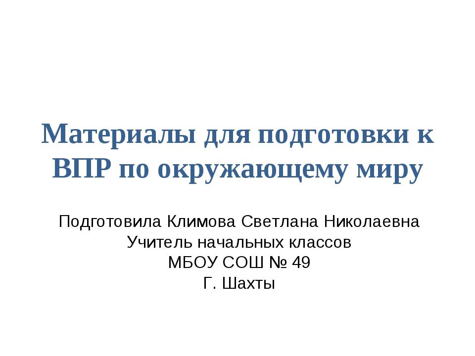 Материалы для подготовки к ВПР по окружающему миру Подготовила Климова Светла...