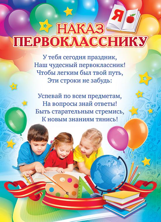 Поздравления детям первоклашкам 61