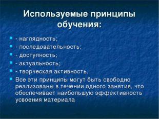 Используемые принципы обучения: - наглядность; - последовательность; - доступ