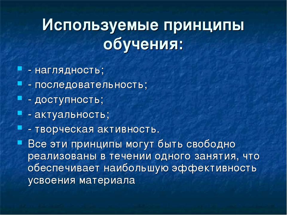 Используемые принципы обучения: - наглядность; - последовательность; - доступ...