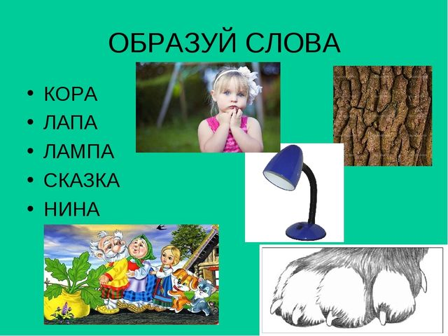 ОБРАЗУЙ СЛОВА КОРА ЛАПА ЛАМПА СКАЗКА НИНА