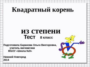 8 класс Квадратный корень из степени Тест Подготовила Баранова Ольга Викторов