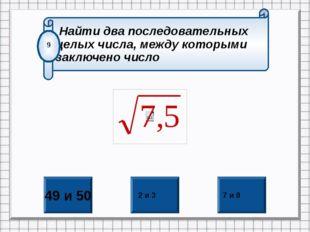 сравнить числа 10 < = > и