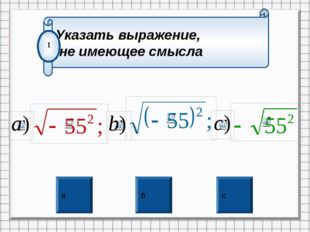 Воспользуйся равенством Попробовать снова Если каждое число возвести в квадра