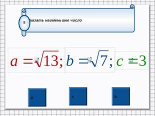 49 и 50 2 и 3 7 и 8 Найти два последовательных целых числа, между которыми за