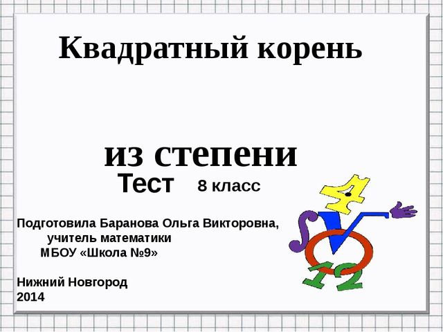 8 класс Квадратный корень из степени Тест Подготовила Баранова Ольга Викторов...