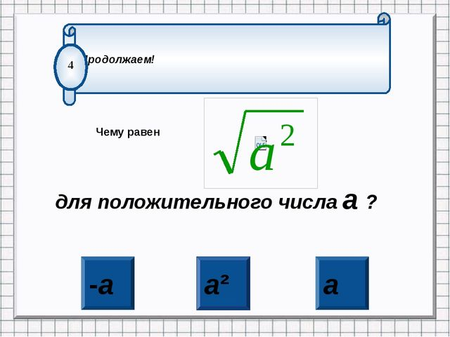 Упростить выражение, если а < 0 -а а -а² А теперь, подумай 5 Правильно- следу...