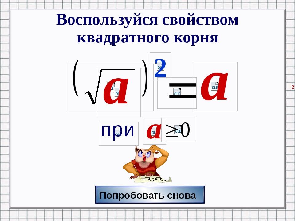 -5 5 25 Не останавливаемся… Вычислить 6 Внимание нет перехода на слайд нужна...