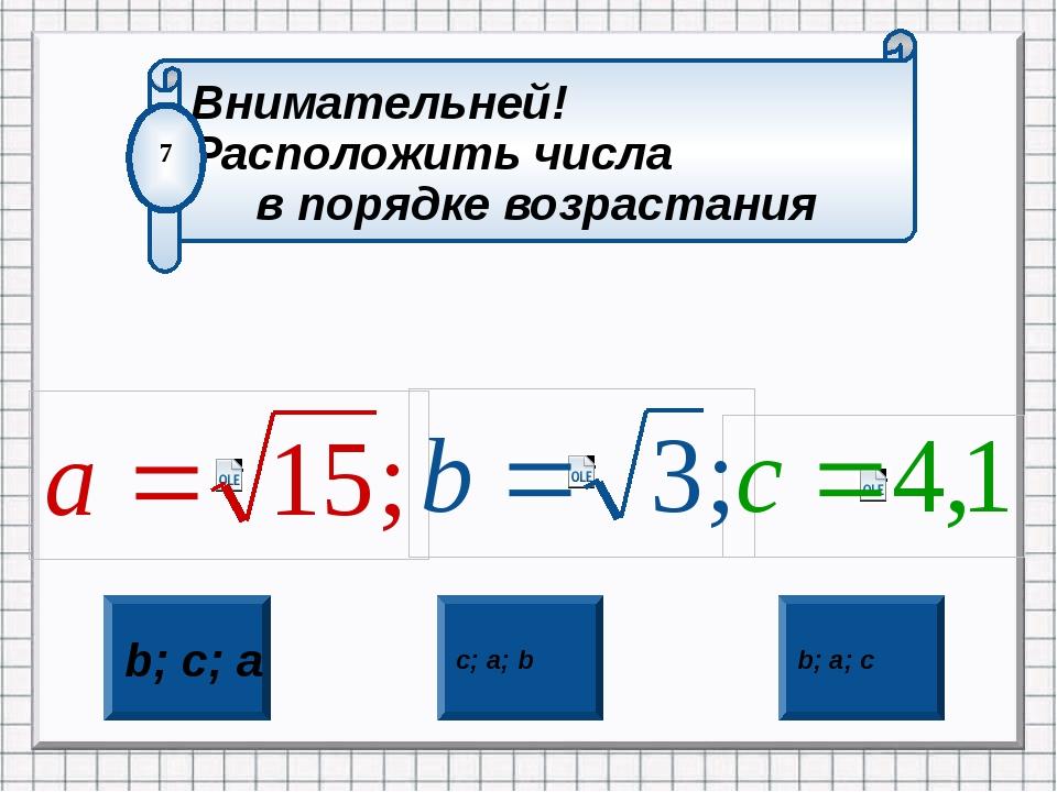 Указать наименьшее число 8 c a b