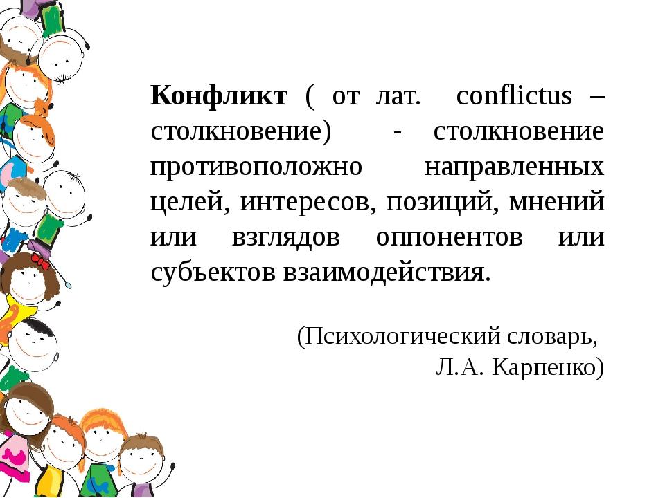 Конфликт ( от лат. сonflictus – столкновение) - столкновение противоположно н...