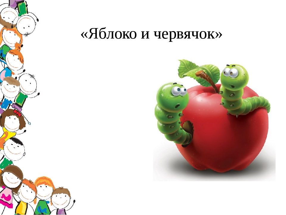 «Яблоко и червячок»