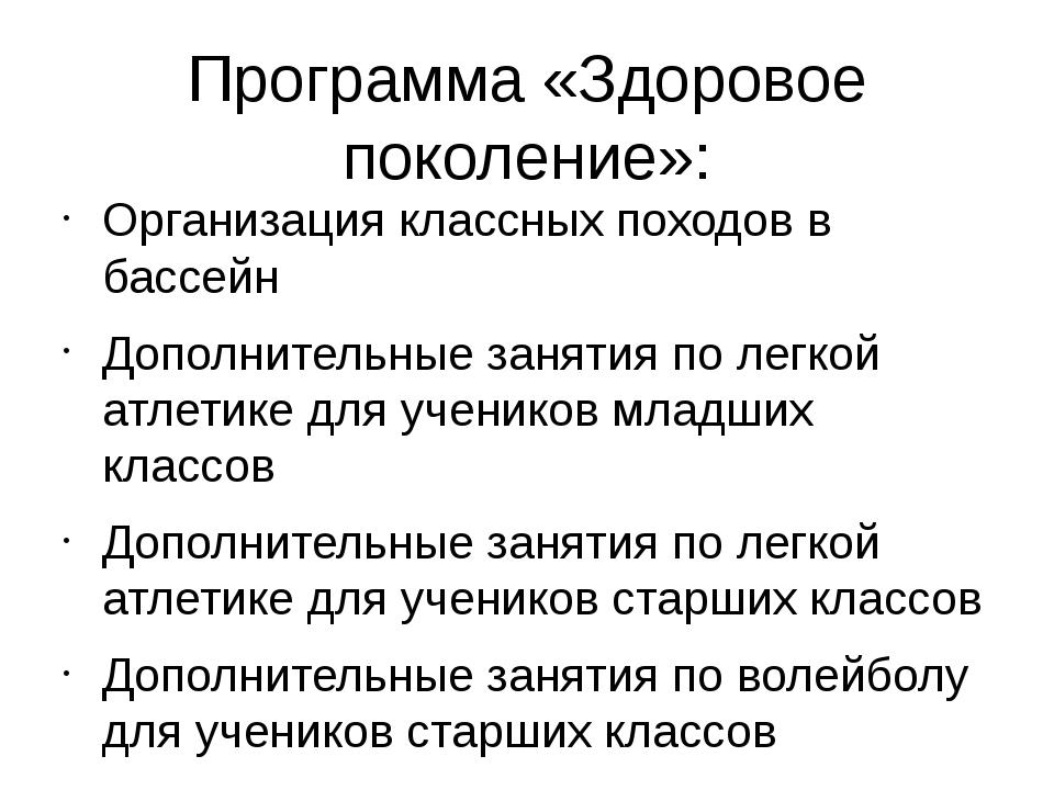 Программа «Здоровое поколение»: Организация классных походов в бассейн Дополн...
