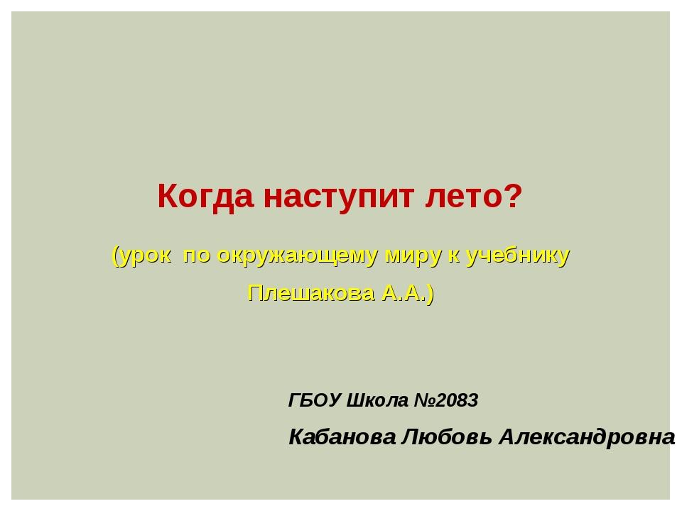 ГБОУ Школа №2083 Кабанова Любовь Александровна Когда наступит лето? (урок по...