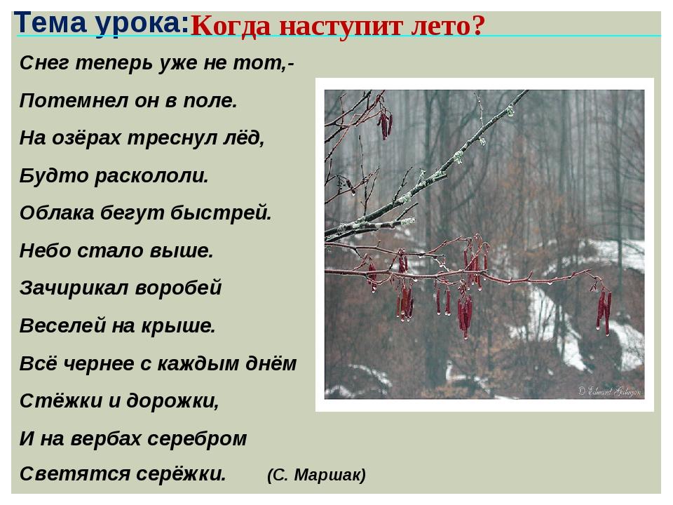 Тема урока: Снег теперь уже не тот,- Потемнел он в поле. На озёрах треснул лё...