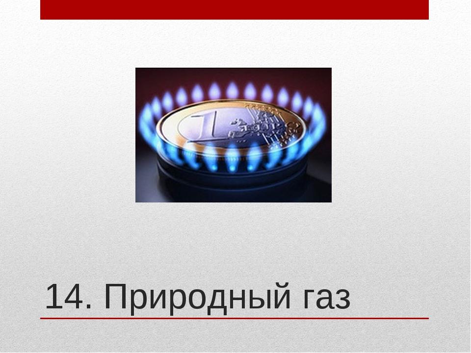 14. Природный газ