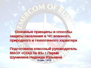 Пермь - 2015 Основные принципы и способы защиты населения в ЧС военного, при