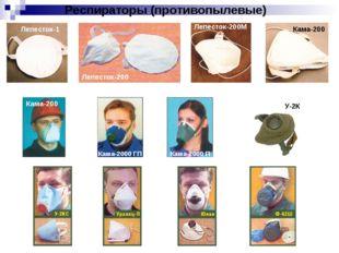 Респираторы (противопылевые) Кама-200 Кама-200 Кама-2000 ГП Кама-2000 П Лепес