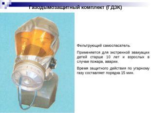 Газодымозащитный комплект (ГДЗК) Фильтрующий самоспасатель. Применяется для э