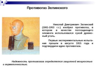 Противогаз Зелинского Николай Дмитриевич Зелинский (1861-1953 г.г.) изобрел п