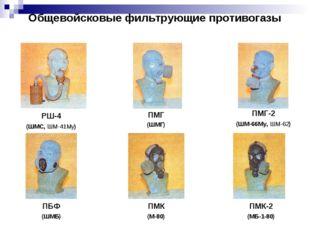 Общевойсковые фильтрующие противогазы РШ-4 (ШМС, ШМ-41Му) ПМГ (ШМГ) ПМГ-2 (ШМ