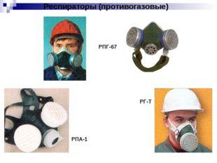 Респираторы (противогазовые) РГ-Т РПА-1 РПГ-67