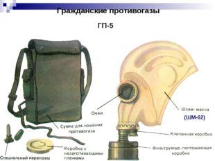 Гражданские противогазы ГП-5 (ШМ-62)