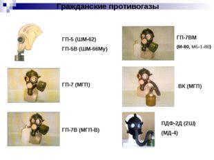 Гражданские противогазы ГП-7 (МГП) ГП-5 (ШМ-62) ГП-5В (ШМ-66Му) ГП-7В (МГП-В)