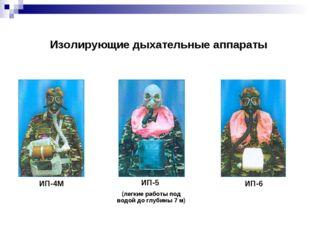 Изолирующие дыхательные аппараты ИП-4М ИП-5 (легкие работы под водой до глуби