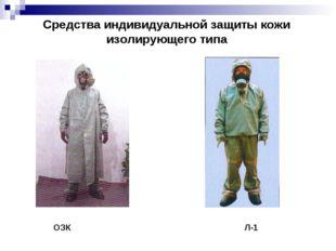 Средства индивидуальной защиты кожи изолирующего типа ОЗК Л-1