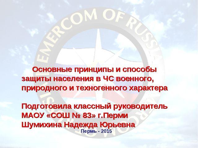 Пермь - 2015 Основные принципы и способы защиты населения в ЧС военного, при...