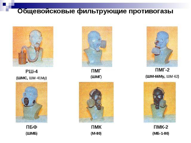 Общевойсковые фильтрующие противогазы РШ-4 (ШМС, ШМ-41Му) ПМГ (ШМГ) ПМГ-2 (ШМ...