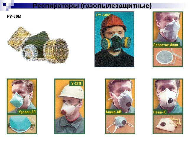 Респираторы (газопылезащитные) РУ-60М РУ-60М