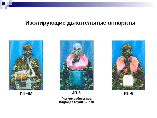 Изолирующие дыхательные аппараты ИП-4М ИП-5 (легкие работы под водой до глуби...