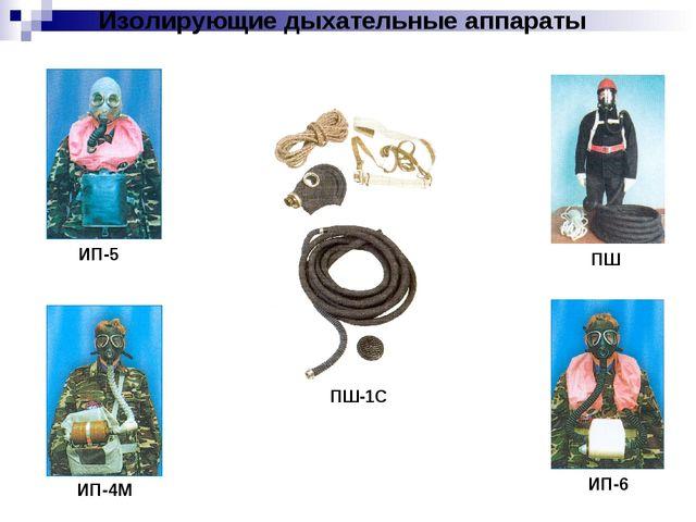 Изолирующие дыхательные аппараты ИП-4М ИП-5 ИП-6 ПШ ПШ-1С